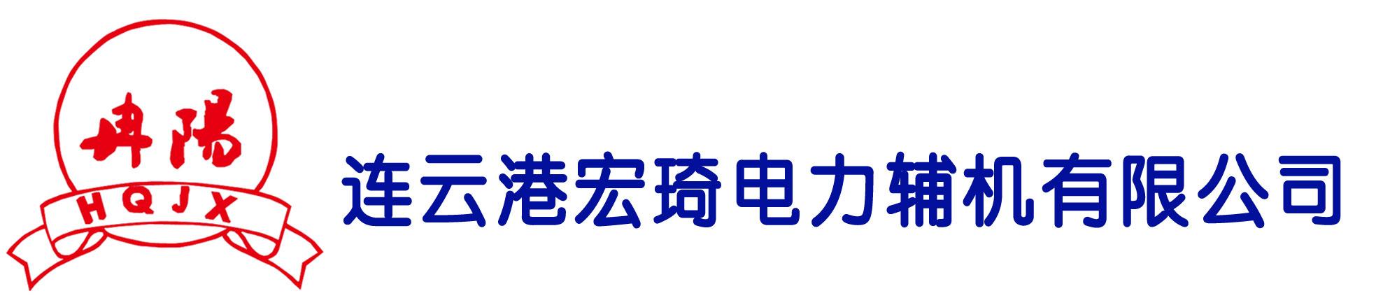 连云港宏琦电力辅机有限公司